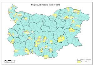 Селски общини в България